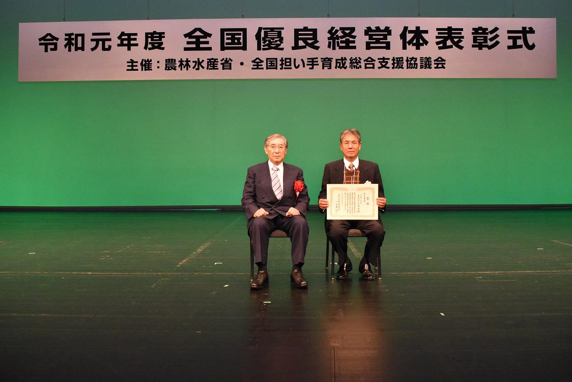 経営改善部門にて全国担い手育成総合支援協議会長賞を受賞