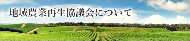 地域農業再生協議会について