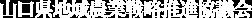 山口県地域農業戦略推進協議会 ホームページ