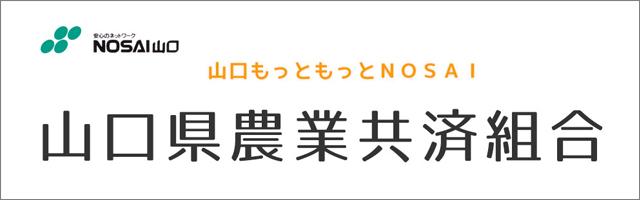 NOSAI山口(山口県農業共済組合)