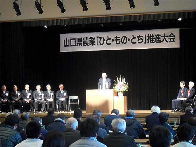 山口県農業「ひと・もの・とち」推進大会