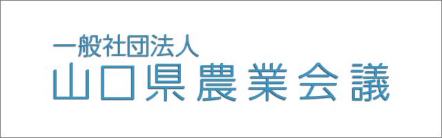 山口県農業会議
